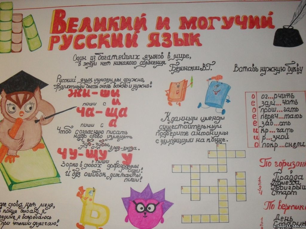 Плакат по русскому языку своими руками 554
